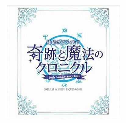 純情のアフィリア2019-001.jpg